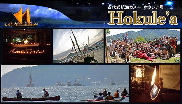 古代船カヌー ホクレア号