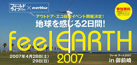 フィールアース2007