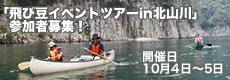 飛び豆イベントツアーin北山川