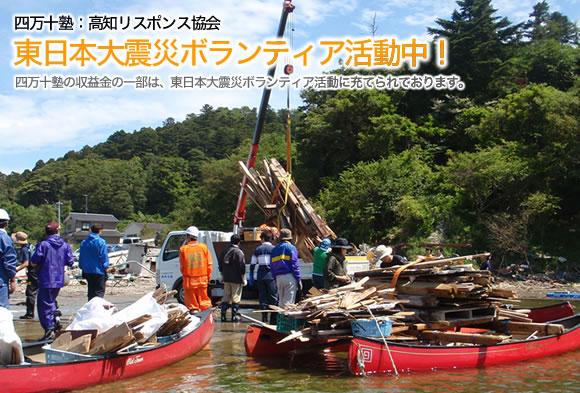 東日本大震災ボランティア活動中!