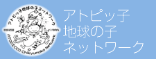 アトピッ子地球の子ネットワーク
