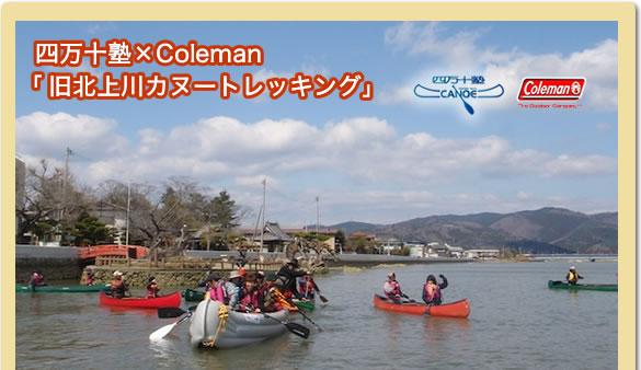 コールマン2012旧北上川