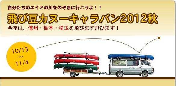 飛び豆2012秋