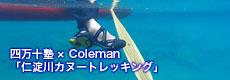 Coleman仁淀川