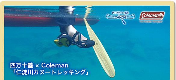 コールマン アウトドアミーティング 2009 〜那珂川カヌートレッキング〜