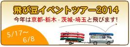 飛び豆2014