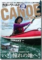 canoeworld