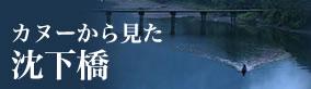 カヌーから見た沈下橋