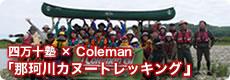 Coleman那珂川