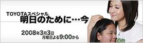 TOYOTAスペシャル『明日のために…今』