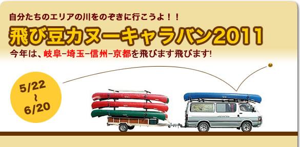 飛び豆カヌーツアーキャラバン2011